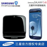 For samsung   i9300 s3 cradle charger sch-i879 gt-i9308 i9082 original charger