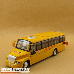 Vocalization plain yutong car school bus alloy car toy model(China (Mainland))