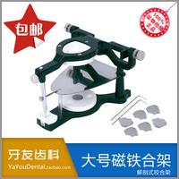 free shipping Dental Tools  Large magnet rack Universal articulator rack