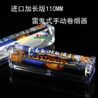 Lengthen edition 110mm reggae manual cigarette device 110mm paper