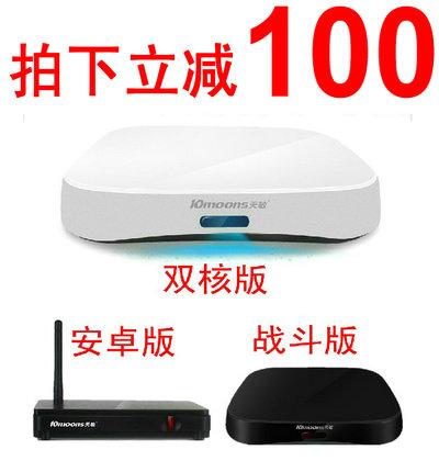 Intelligent dual-core tianmin hd player wifi wireless tv box gpu fairy - 100(China (Mainland))