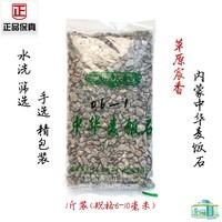 Chinese medical stone natural nunatak granule water stone 500g
