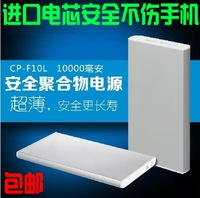 Ultra-thin mobile power general polymers mobile phone charge treasure 10000