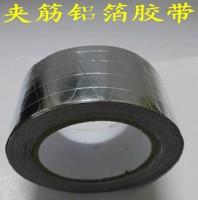 Card aluminum foil tape clip glass fiber cloth thickening high temperature resistant aluminum foil tape 40mm 20 meters