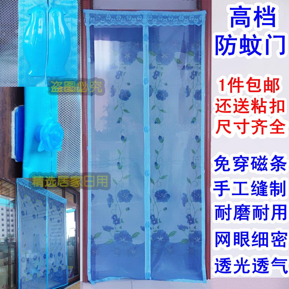 2014 limitada correu grátis frete céu exército verde azul de Chocolate cortina magnética Mosquito tela macia qualidade criptografia Viscose(China (Mainland))
