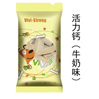 Milk chicken flavor dog snacks 50g bags calcium nutrition