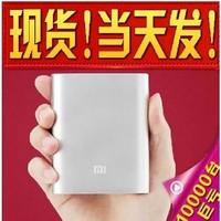Miui echinochloa frumentacea mobile power original 10400 2s 3 mobile phone charge treasure 10400mah