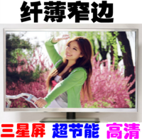 Original 2014 new famous brand Led lcd 42 32 intelligent flat panel 52 thin 1cm 47 1-on-1 league  for SAMSUNG   screen