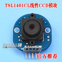 Freescale smart car ccd sensor tsl1401