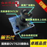 Ov7620 webcam module digital webcam epigyny k60 xs128 freescale