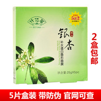 Ginkgo biloba moisturizing white invisible mask 25g plant oils moisturizing whitening mask