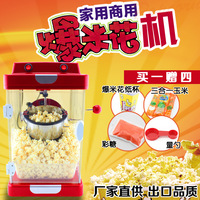 Popcorn machine commercial popcorn small valley machine popcorn machine gift for household