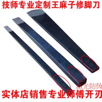 Pedicure knife tool set peeling knife mat
