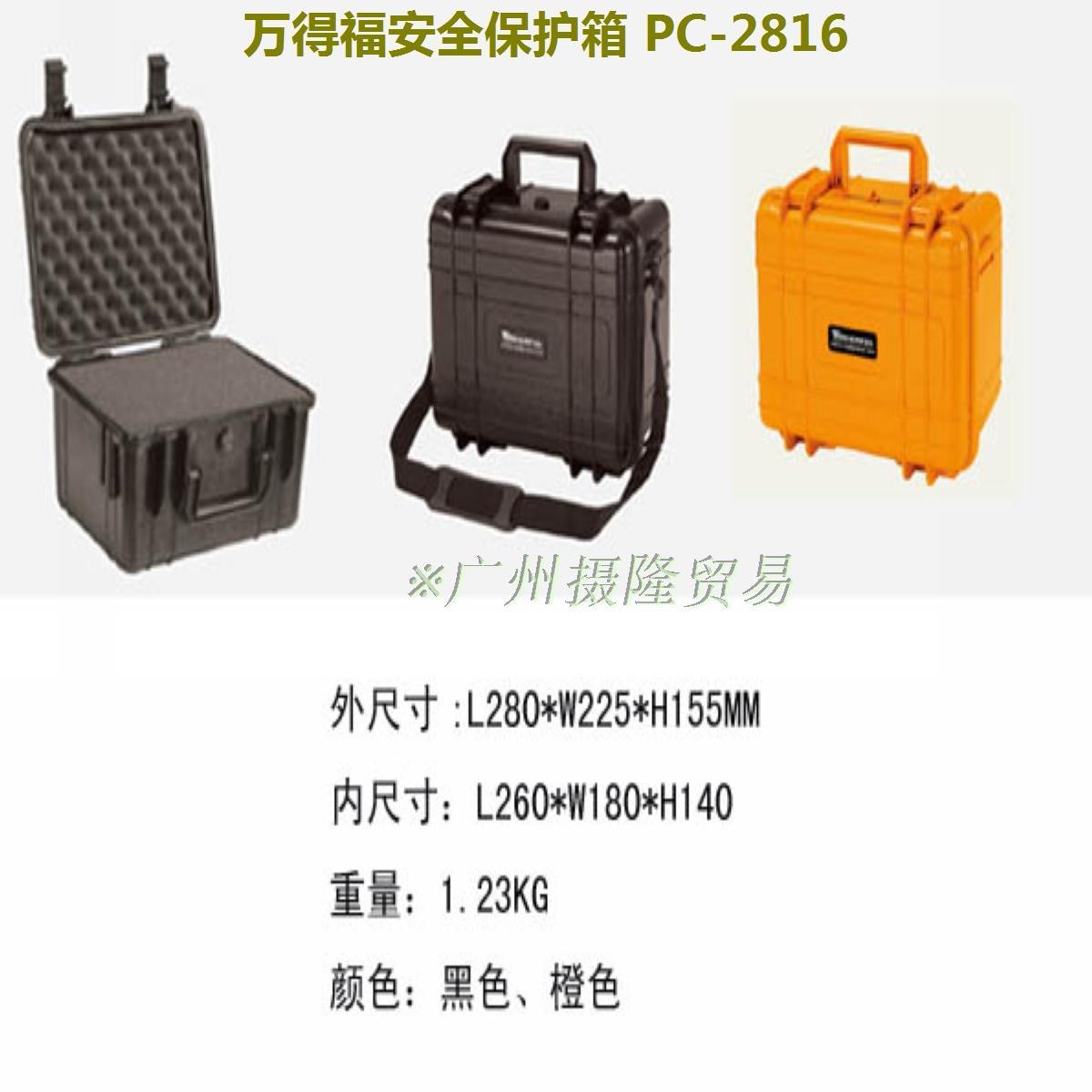 Wonderful safety box small pc-2816 protection box dry box camera dry cabinet wonderful(China (Mainland))