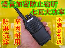 Walkie talkie high power hf-760 7w hand-sets voice encryption ktv