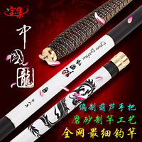 Chinese dragon 3.6 ultra hard carp taiwan fishing rod 6.3 meters ultra-light ultrafine 2.7 4.5 5.4 meters fishing rod