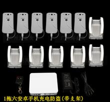 Android Smartphone anti-theft alarm ,mobile phone alarm systems security, Phone alarm bracket Phone display alarm