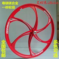 Magnesium ultra-light magnesium alloy bicycle mountain bike one piece wheel 26 knife diy6 knife