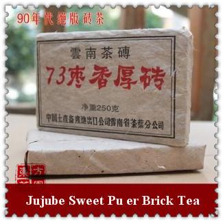 250g 1999 Year Yunnan Jujube Sweet Puer Tea Pu er Ripe Tea Pu er Pu erh