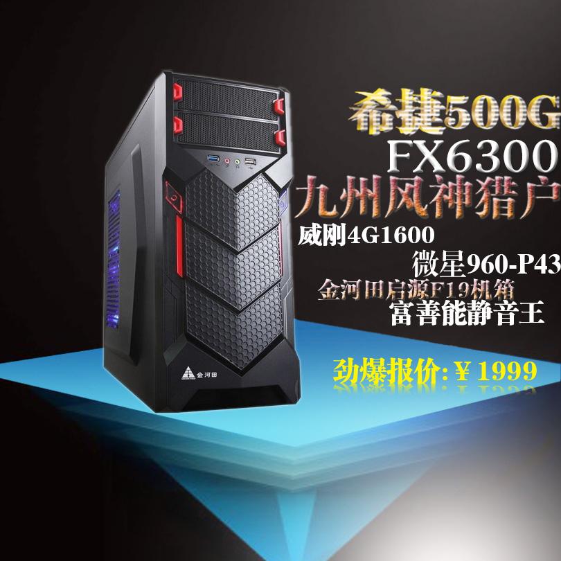 Настольный компьютер fx/6300 diy
