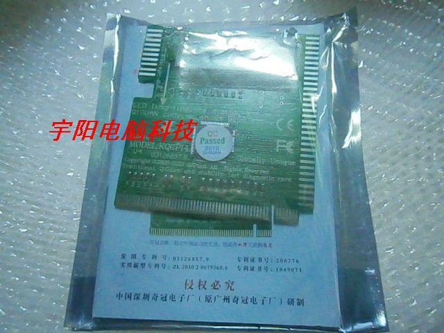 4 motherboard diagnostic card pci test card desktop computer belt(China (Mainland))