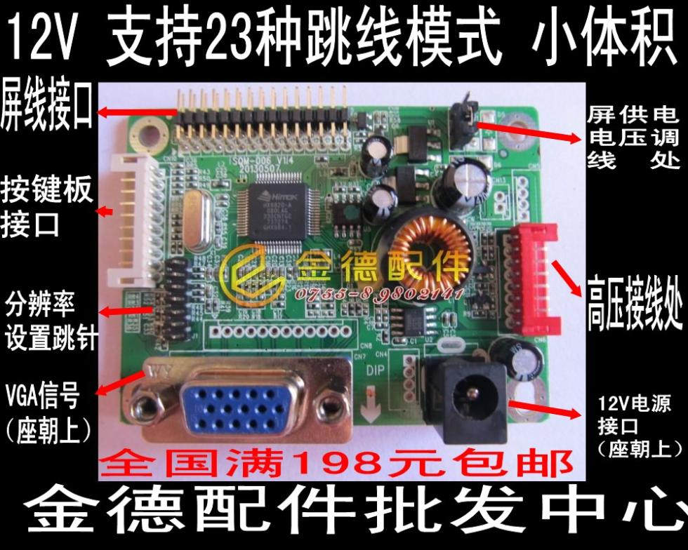 Free shipping free program universal LED driver board back out of the drive plate MT6820 HD LCD driver board driver board(China (Mainland))