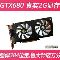 Gtx680 2g independent graphics card 384 operand 1g gtx650 9800gt 660