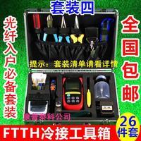 Free ShippingFTTH cold meet toolbox fiber household toolkit fiber welding machine tool suit optical fiber cutting knife