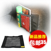 Vehienlar net bag glove bag velcro trunk storage bags storage net double layer glove mesh bag
