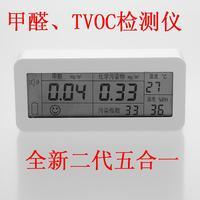Electronic formaldehyde monitor household portable formaldehyde detector