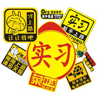 The logo of car stickers car sticker car baby