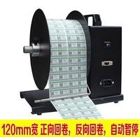 Hot sales! BSC-U7 automatic barcode label rewind machine