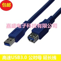 Carsem usb3.0 extension cable compatible 2.0 circleline data cable blue 1.5 meters