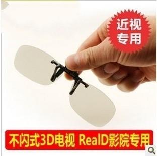 Myopia clip 3d tv glasses hanging folder glasses circular polarized glasses reald(China (Mainland))