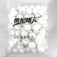 popular white tennis ball
