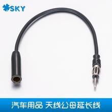 wholesale automotive antenna cable