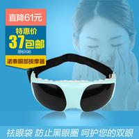 2013 new arrival free shipping Eye massage device, eye nanny, eye protection instrument dark circles