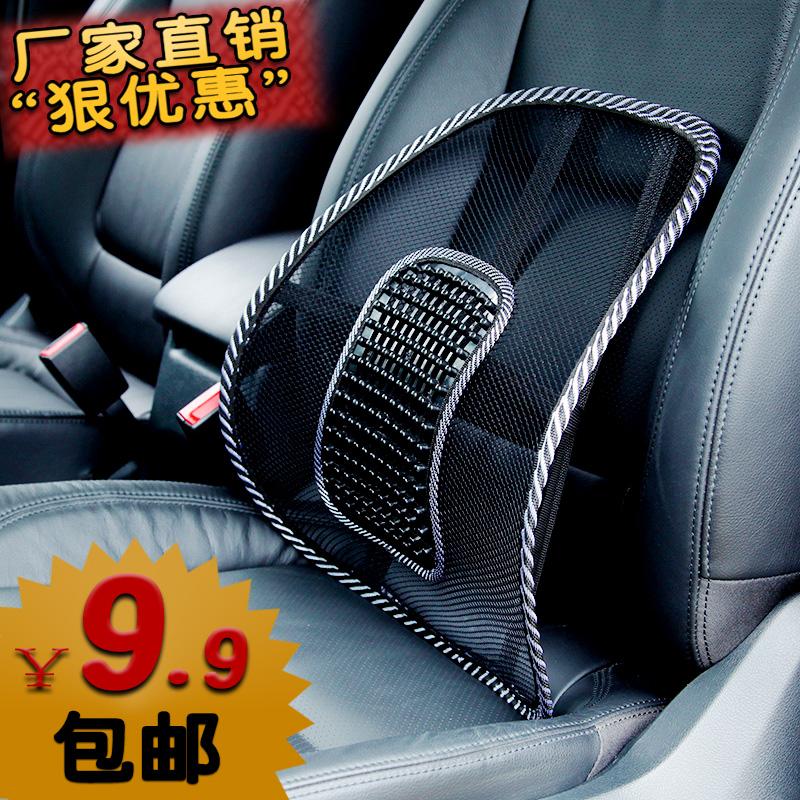summer Car cushion massage cushion auto tournure seat back cushion breathable headrest waist support pillow back support(China (Mainland))
