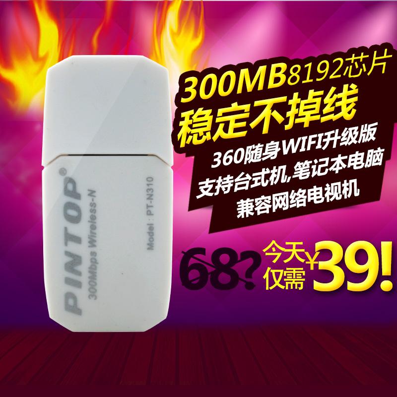 N310 300m usb wireless network card transmitter desktop notebook 360 querysystem wifi2(China (Mainland))
