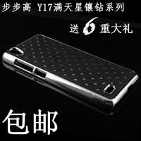 Bbk y17 y17t mantianxing phone case mobile phone protective case diamond rhinestone case vivo y17