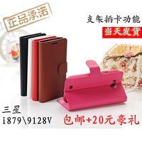 For samsung   i879 mobile phone case 9128v i879 879 protective case