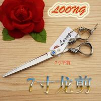 Loong quality hair scissor scissors hair scissors flat cut dragon fhe-70
