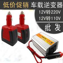 converter 12v 110v promotion