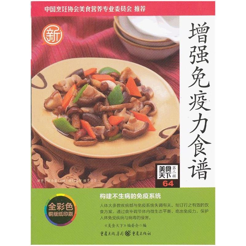 Chinese cooking -immunity recipes(Chinese)(China (Mainland))
