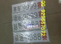 Remoulded car license plate car automobile race license plate hyperspeed automobile race license plate decoration