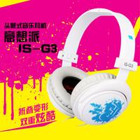 Is-g3 earphones headset for mobile phone music earphones street fashion portable folding