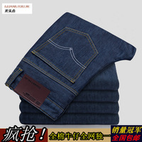 2014 spring and summer male straight jeans male slim super large men's fashionable casual clothing trousers  free shipping