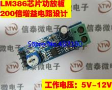 cheap audio power module