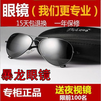 Sun glasses Men 2014 glasses male personality fashion large 2237 anti-uv sunglasses