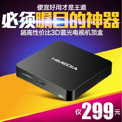 Himedia sea meidi q12 q2 quad-core hd network set-top box hard drive player quad-core wifi(China (Mainland))